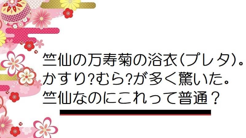 竺仙の万寿菊の浴衣(プレタ)。かすり?むら?が多く驚いた。竺仙なのにこれって普通?