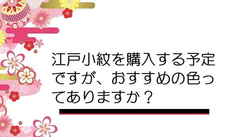 江戸小紋を購入する予定ですが、おすすめの色ってありますか?