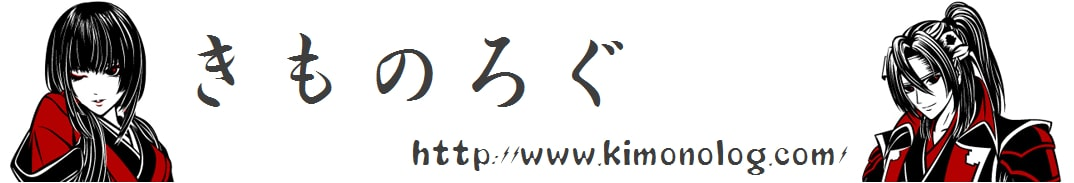 きものろぐ - 着物まとめブログ&コミュニティ掲示板 -