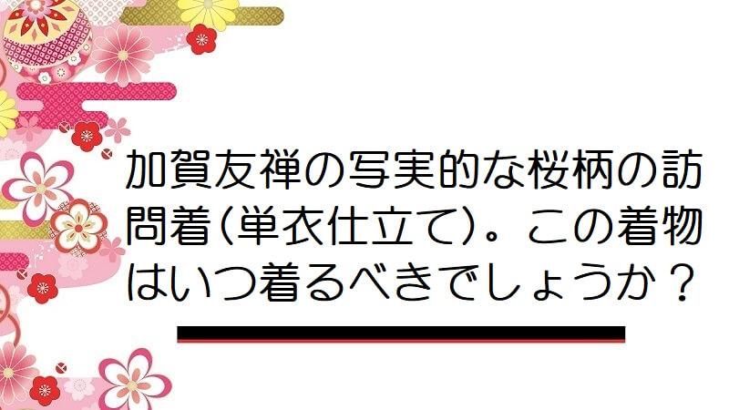 加賀友禅の写実的な桜柄の訪問着(単衣仕立て)。この着物はいつ着るべきでしょうか?