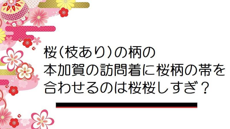 桜(枝あり)の柄の本加賀の訪問着に桜柄の帯を合わせるのは桜桜しすぎでしょうか?