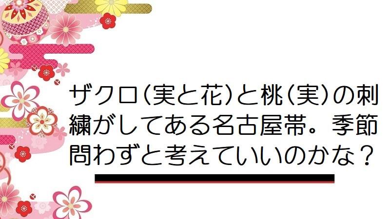 ザクロ(実と花)と桃(実)の刺繍がしてある名古屋帯。季節問わずと考えていいのかな?